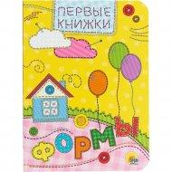Книга «Формы».