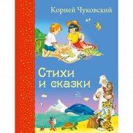 Книга «Стихи и сказки» Корней Чуковский.
