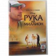DVD «Рука на миллион».