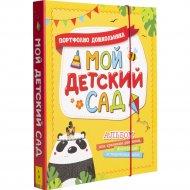 Книга «Мой детский сад».