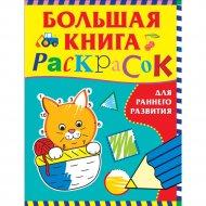 Раскраска «Большая книга раскрасок» для раннего развития.