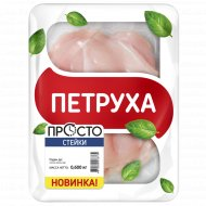 Филе цыпленка-бройлера «Стейки от Петрухи» охлажденное600 г
