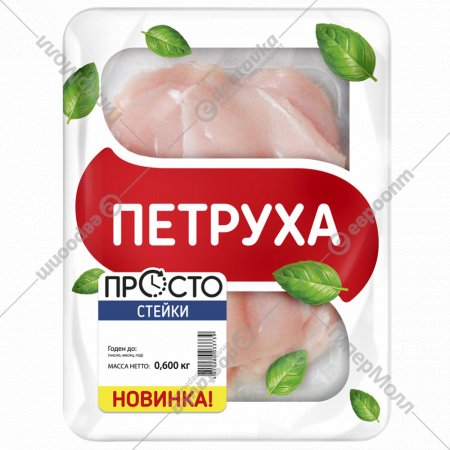 Филе цыпленка-бройлера «Стейки от Петрухи» 600 г.