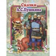 Книга «Сказки А.С.Пушкина».