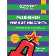 Книга «Развиваем умение мыслить и действовать творчески. 2-3 года».