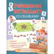 Книга «Три поросенка».