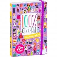 Книга «100% стикеры. Для стильных девочек».