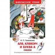 Книга «Аля, Кляксич и буква А» внеклассное чтение.