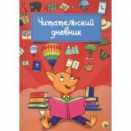 Книга «Лиса».