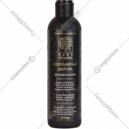 Шампунь «Nano Organic» для жирных волос, 270 мл.