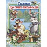 Книга «Сказки русских писателей».