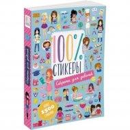 Книга «100% стикеры. Секреты для девочек».
