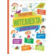 Книга «Развитие интеллекта дошкольника».