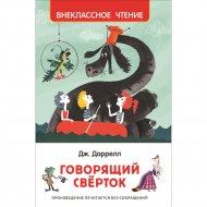 Книга «Говорящий сверток» внеклассное чтение.