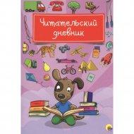 Книга «Собака».
