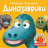 Книга «Динозаврики».