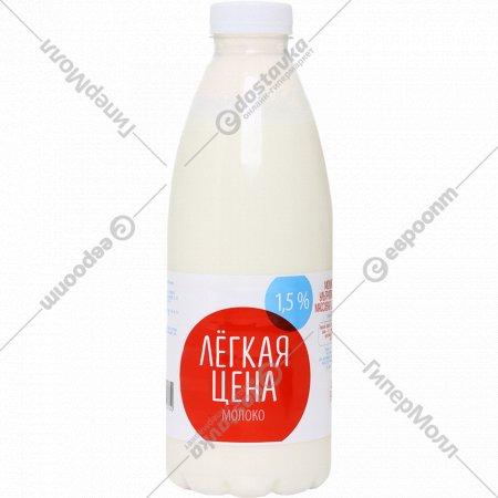 Молоко «Легкая цена» 1.5%, 900 мл.