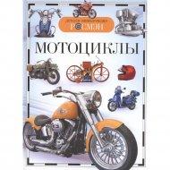 Книга «Мотоциклы».(
