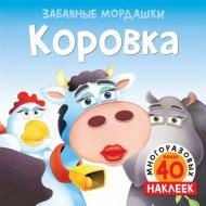 Книга «Коровка».