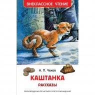 Книга «Каштанка» внеклассное чтение.