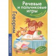 Книга «Речевые и пальчиковые игры.