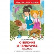 Книга «О Белочке и Тамарочке» внеклассное чтение.