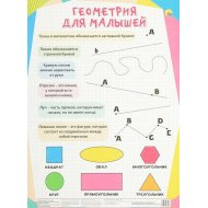 Книга «Геометрия для малышей».