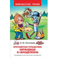 Книга «Путешествие Карандаша и Самоделкина».