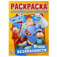 Раскраска «Уроки безопасности» Аркадий Паровозов.