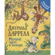 Книга «Малыш идет в зоопарк».