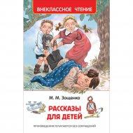 Книга «Рассказы для детей. Зощенко».