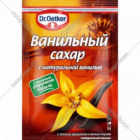 Ванильный сахар «Д-р Оеткер» с натуральной ванилью, 15 г