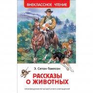 Книга «Рассказы о животных. Сетон-Томпсон Э.».