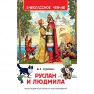 Книга «Руслан и Людмила».