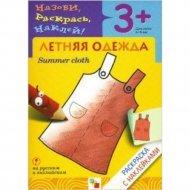 Раскраска «Летняя одежда».