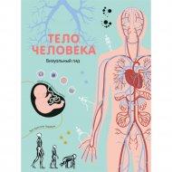Книга «Тело человека» визуальный гид.