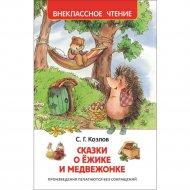Книга «Сказки о ёжике и медвежонке».
