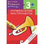 Раскраска «Музыкальные инструменты».