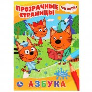 Раскраска «Азбука. Три кота» прозрачные страницы.