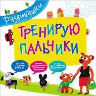 Книга «Тренирую пальчики».