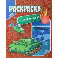 Раскраска «Военный транспорт».