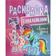 Раскраска с наклейками «Литл Пони».