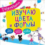 Книга «Изучаю цвета и формы».