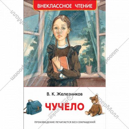 Книга «Чучело».