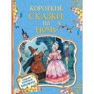 Книга «Короткие сказки на ночь».