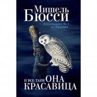 Книга «И ссе-таки она красавица».