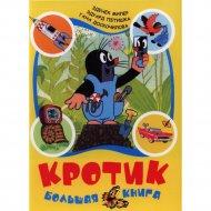 Книга «Кротик» сборник.