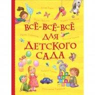 Книга «Все-все-все для детского сада».