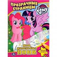 Раскраска «Мои маленькие пони» прозрачные страницы.
