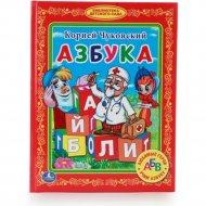 Книга «Азбука» библиотека детского сада.